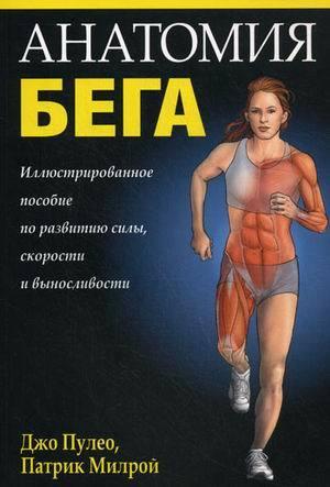 """Купить книгу """"Анатомия бега"""", автор Джо Пулео, Патрик Милрой"""