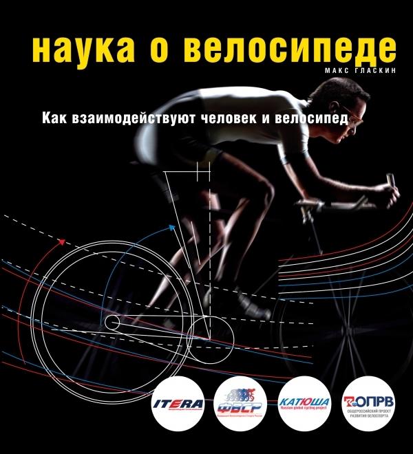 """Купить книгу """"Наука о велосипеде. Как взаимодействуют человек и велосипед"""", автор Макс Гласкин"""