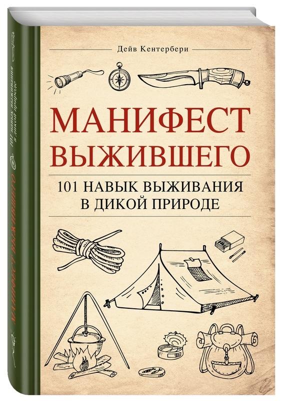 """Купить книгу """"Манифест Выжившего. 101 навык для выживания в дикой природе"""", автор Дейв Кентербери"""