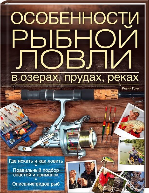 """Купить книгу """"Особенности рыбной ловли в озерах, прудах, реках"""", автор Кевин Грин"""