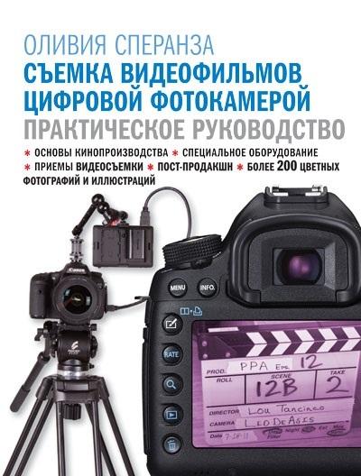 """Купить книгу """"Съемка видеофильмов цифровой фотокамерой. Практическое руководство"""", автор Оливия Сперанза"""