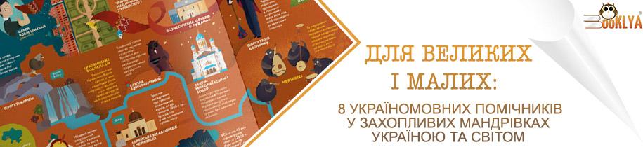 Для великих і малих: 8 україномовних помічників у захопливих мандрівках Україною та світом