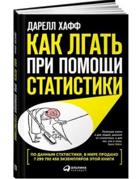"""Купить книгу """"Как лгать при помощи статистики"""", автор Дарелл Хафф"""