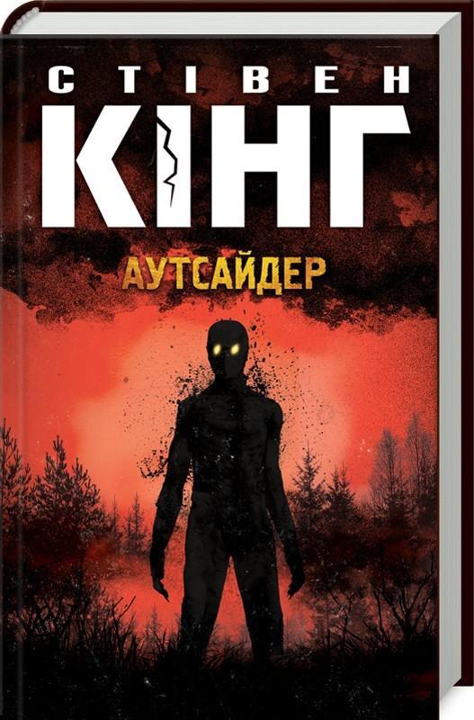 "Книга ""Аутсайдер"""