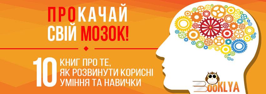 Прокачай свій мозок! 10 книг про те, як розвинути корисні уміння та навички