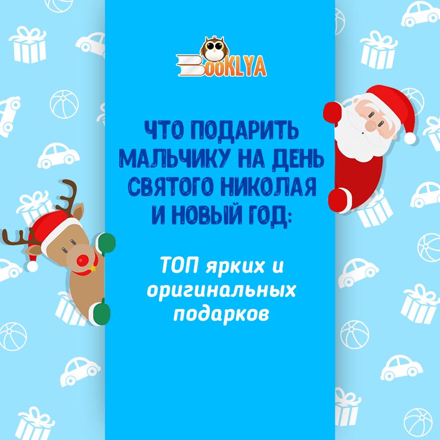 Что подарить мальчику на день святого Николая и Новый год: топ ярких и оригинальных подарков