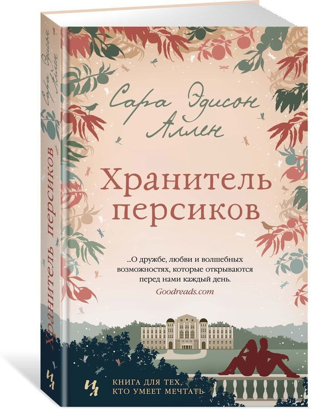 """Книга """"Хранитель персиков"""""""