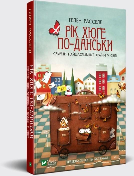 """Книга """"Рік хюґе по-данськи. Секрети найщасливішої країни у світі"""""""
