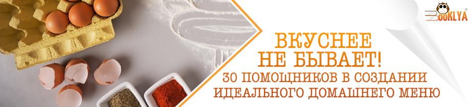 Вкуснее не бывает! 30 надежных помощников в создании идеального домашнего меню