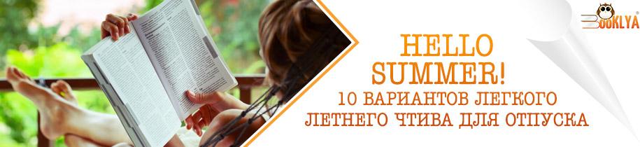 Hello summer! 10 вариантов летнего чтива для отпуска