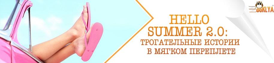 Hello summer 2.0: большие тайны и трогательные истории в мягком переплете