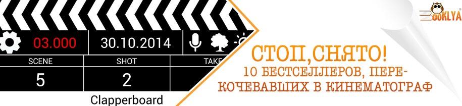 Стоп, снято! 10 бестселлеров, перекочевавших в кинематограф