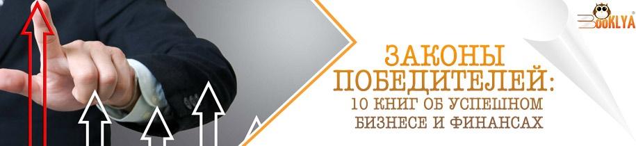 Законы победителей: 10 книг об успешном бизнесе и финансах