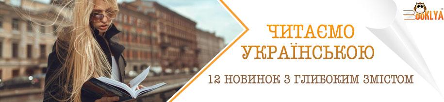 Читаємо українською:  12 новинок з глибоким змістом