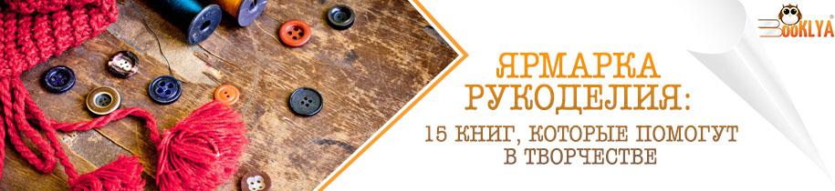 Ярмарка рукоделия: 15 книг, которые помогут в творчестве