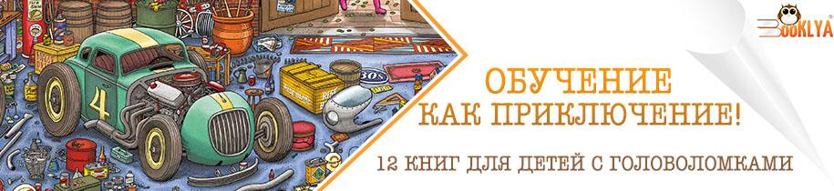 Обучение как приключение! 12 книг для детей с головоломками, ребусами и кроссвордами