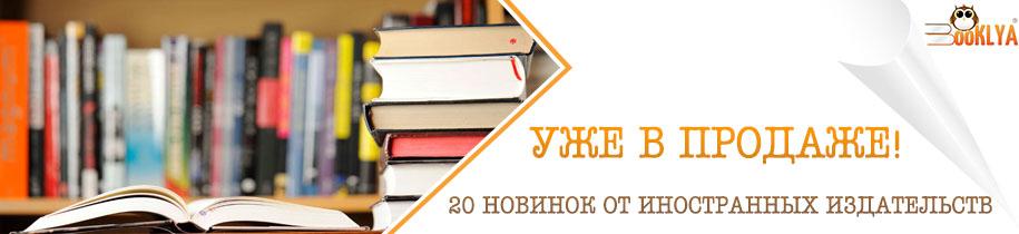 Уже в продаже! 20 новинок от иностранных издательств