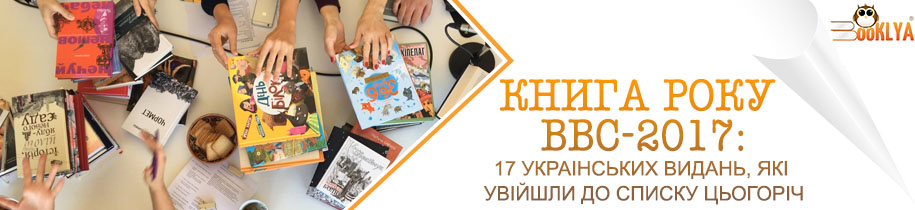 Книга року ВВС-2017: 17 українських видань, які увійшли до списку цьогоріч
