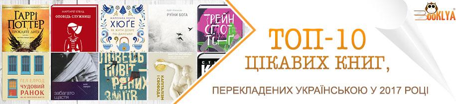 ТОП-10 цікавих книг, перекладених українською у 2017 році