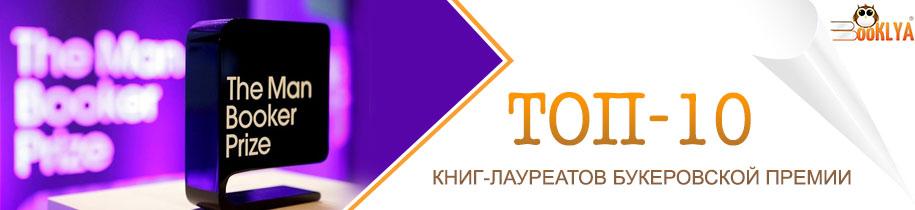Топ-10 книг-лауреатов Букеровской премии