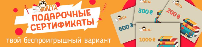 Подарочные сертификаты купить в Киеве и в Украине