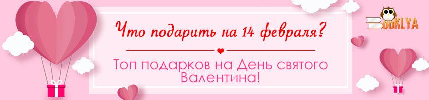 Что подарить на 14 февраля? Топ подарков на День святого Валентина!